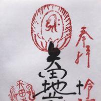 矢田地蔵尊(矢田寺)の写真・動画_image_318504