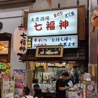 七福神 天満駅前店の写真・動画_image_318885