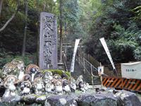 大本山 狸谷山不動院の写真・動画_image_320734