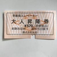 華厳ノ滝の写真・動画_image_320848