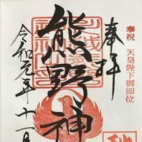 川越熊野神社の写真・動画_image_321377