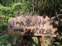黄泉比良坂の写真・動画_image_323204