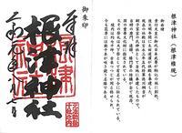 根津神社の写真・動画_image_330378