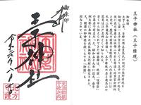 王子神社(王子権現)の写真・動画_image_330380