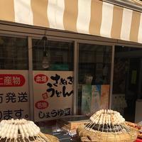 八十八庵の写真・動画_image_330818