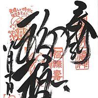 今戸神社の写真・動画_image_330960