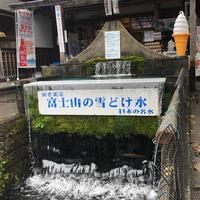 忍野八海の写真・動画_image_331226