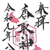 香取神社(亀有)の写真・動画_image_331609