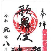 歌舞伎座の写真・動画_image_331680