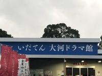 いだてん大河ドラマ館の写真・動画_image_332875