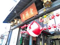 元興寺の写真・動画_image_335930