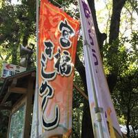 宮きしめん 神宮店の写真・動画_image_336348
