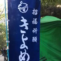 宮きしめん 神宮店の写真・動画_image_336349