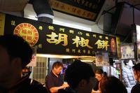 士林夜市(Shilin Night Market)の写真・動画_image_337401