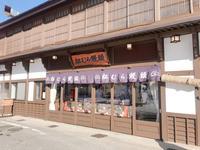 松むら饅頭の写真・動画_image_342347