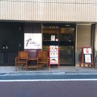 小麦と酵母 濱田家 太子堂店の写真・動画_image_343228