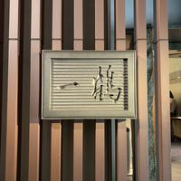 一鶴 高松店の写真・動画_image_343848