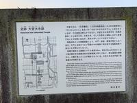 大官大寺跡の写真・動画_image_345088