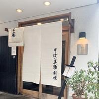 青山 川上庵の写真・動画_image_347104