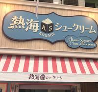 熱海駅前 平和通り商店街の写真・動画_image_347442