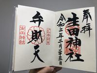 生田神社の写真・動画_image_348767