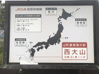 JR西大山駅の写真・動画_image_352440