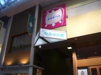心斎橋筋商店街の写真・動画_image_35635