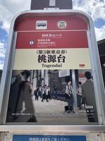 桃源台駅の写真・動画_image_356630