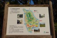 大久野島の写真・動画_image_362149