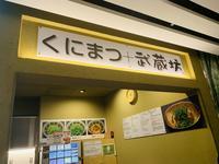 くにまつ+武蔵坊の写真・動画_image_365662