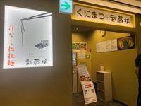 くにまつ+武蔵坊の写真・動画_image_365664