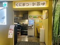 くにまつ+武蔵坊の写真・動画_image_365666