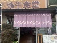 弥生食堂の写真・動画_image_371935