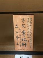 高桐院の写真・動画_image_372361