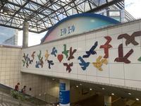 広島駅の写真・動画_image_375022