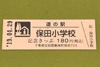 道の駅 保田小学校の写真・動画_image_375297