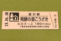 道の駅 発酵の里こうざきの写真・動画_image_375308