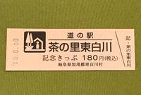 道の駅 茶の里東白川の写真・動画_image_377576