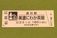 道の駅 美濃にわか茶屋の写真・動画_image_377607