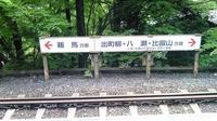 貴船神社の写真・動画_image_377950
