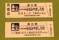 道の駅 お茶の京都みなみやましろ村の写真・動画_image_378073