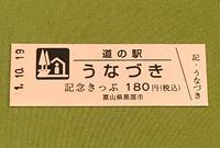 道の駅 うなづきの写真・動画_image_378111