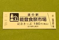 能登食祭市場の写真・動画_image_379926