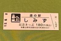 道の駅しみずの写真・動画_image_380102