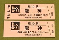 道の駅龍神の写真・動画_image_380104