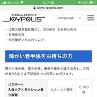 東京ジョイポリスの写真・動画_image_385138