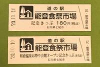 能登食祭市場の写真・動画_image_386532
