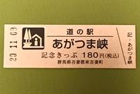 道の駅 あがつま峡の写真・動画_image_394379
