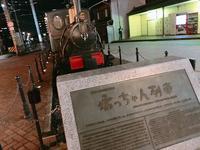 道後温泉駅の写真・動画_image_398738