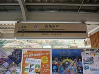 高尾山口駅の写真・動画_image_405213